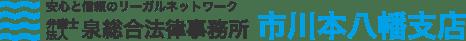 泉総合法律事務所 市川本八幡支店